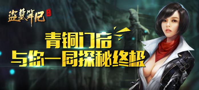 青铜门启战终极