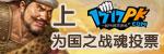 一起PK网页游戏